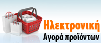 Ηλεκτρονική αγορά προϊόντων